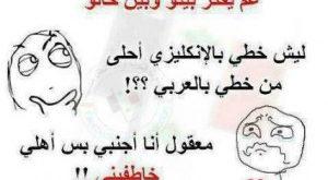 صورة نكت مصورة مضحكة ، صور نكت لبنانيه