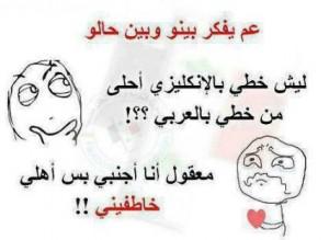 نكت مصورة مضحكة ، صور نكت لبنانيه