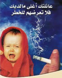 صور اضرار التدخين , ابتعد عنه فوراااا