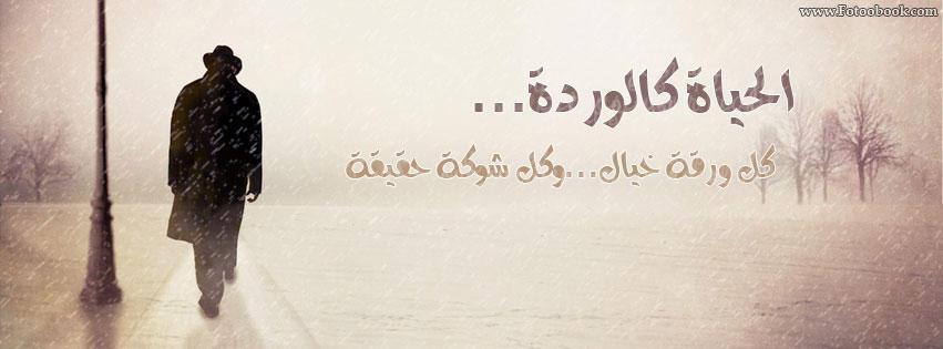 صورة خلفيات فيس بوك حزينه , لكل من يبحث عن صور حزينة 143889 1