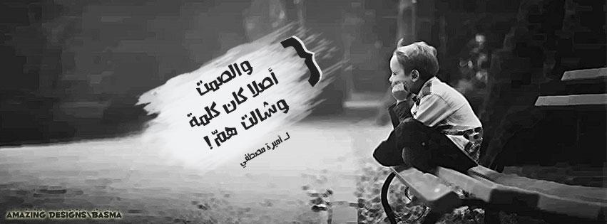 صورة خلفيات فيس بوك حزينه , لكل من يبحث عن صور حزينة 143889