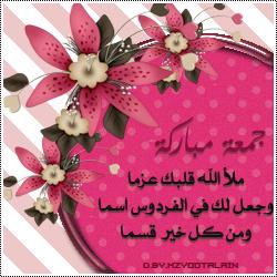 صورة صور ليوم الجمعه، جمعة مباركة
