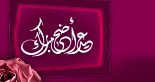 صورة متى عيد الاضحى , ميعاد الحج و وقفة عرفات