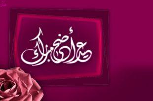 صور متى عيد الاضحى , ميعاد الحج و وقفة عرفات