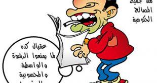 كاريكاتير مضحك , احلى قفشات مضحكة