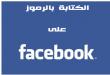 صور زخرفة اسماء للفيس بوك , زخرفة لجميع الاسماء