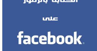 صورة زخرفة اسماء للفيس بوك , زخرفة لجميع الاسماء