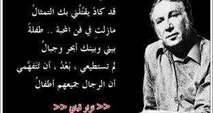 نزار قباني شعر , قصائد نزار قباني