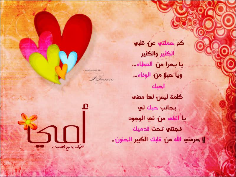 صورة قصيدة صغيى عن عيد ملاد الام , شعر عيد الام