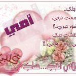 قصيدة صغيى عن عيد ملاد الام , شعر عيد الام