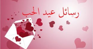 مسجات حب جزائرية , افضل رسائل الحب جزائريه