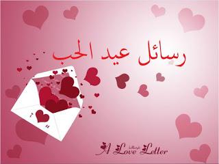 صور مسجات حب جزائرية , افضل رسائل الحب جزائريه