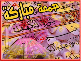 صورة صور يوم الجمعه ، اجمل صور لصلاة الجمعة