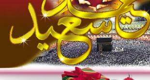 صور العيد , مجموعه صور للعيد