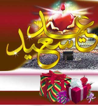 صورة صور العيد , مجموعه صور للعيد