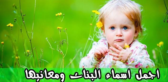 صورة اسماء بنات جديدة , احدث اسماء البنات العربية