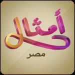 امثال شعبية , امثال شعبيه مصريه