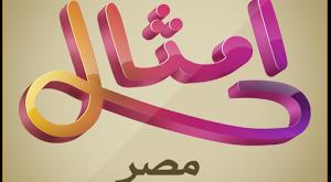 بالصور امثال شعبية , امثال شعبيه مصريه 144209 2 300x165