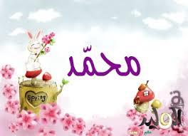 صور معنى اسم محمد , تعرفي عليه