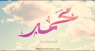 صورة معنى اسم محمد , تعرفي عليه