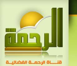 صورة تردد قناة الرحمة الجديد 2019 , احدث تردد لقناة الرحمة