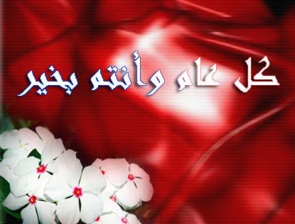 صورة اجمل رسائل العيد , رسائل العيد جديدة
