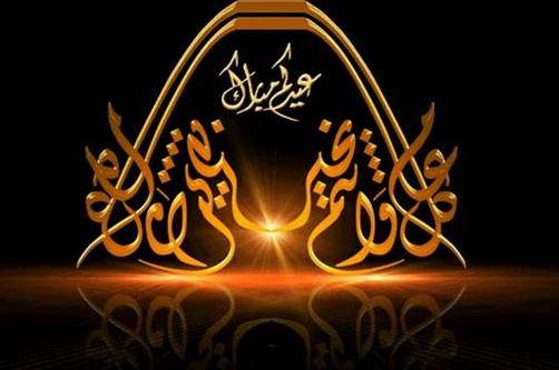 صورة موعد عيد الاضحى , ميعاد لعيد الاضحي المبارك 144884 2