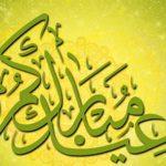 موعد عيد الاضحى , ميعاد لعيد الاضحي المبارك