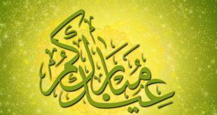 صوره موعد عيد الاضحى , ميعاد لعيد الاضحي المبارك