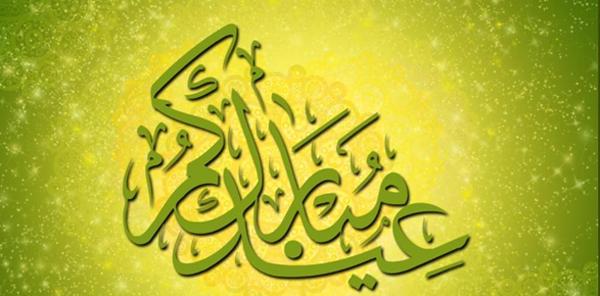 صورة موعد عيد الاضحى , ميعاد لعيد الاضحي المبارك 144884