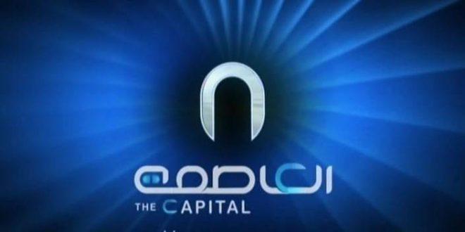 صور تردد قناة العاصمة , قناه العاصمه