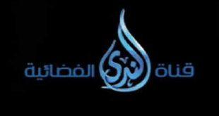صورة تردد قناة الندى