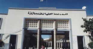 صورة صور جامعة المدرسة العليا للاساتدة