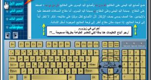 صور تعليم الكتابة على الكمبيوتر باللغة العربية