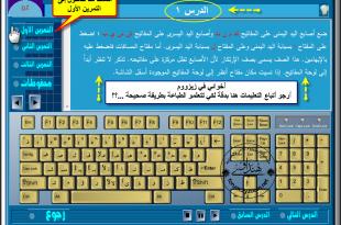 صوره تعليم الكتابة على الكمبيوتر باللغة العربية