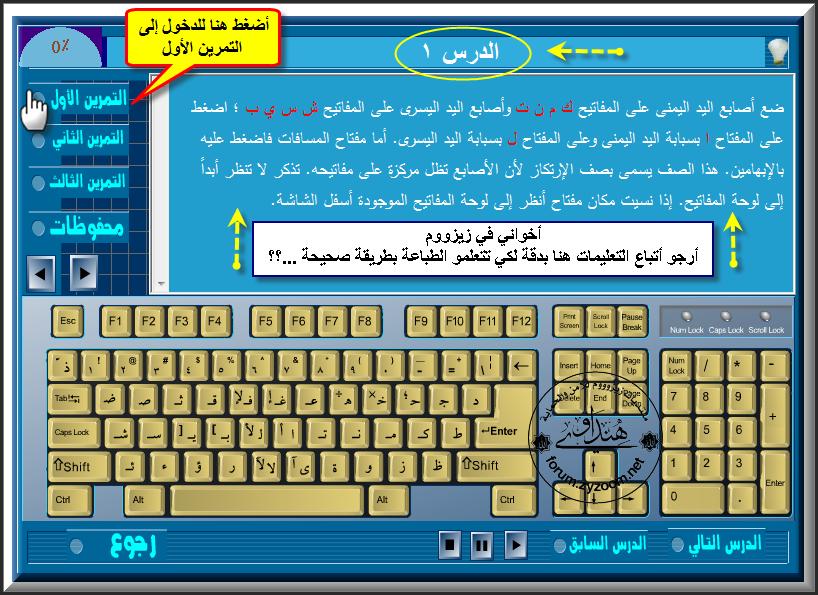 صورة تعليم الكتابة على الكمبيوتر باللغة العربية