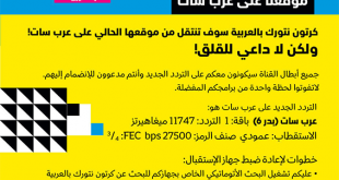 صوره تردد قناة cnn بالعربية