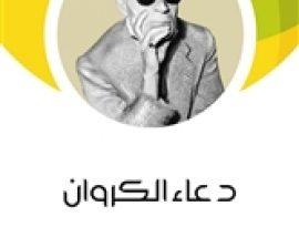 صور شخصيات قصة دعاء الكروان طه حسين