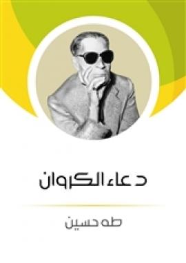 شخصيات قصة دعاء الكروان طه حسين