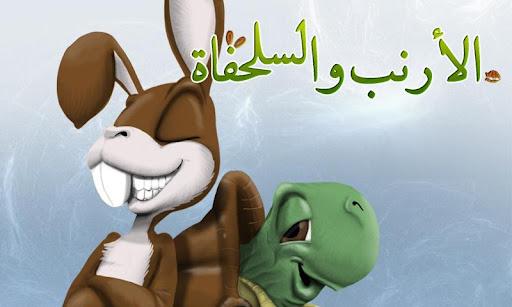 صورة قصة السلحفاة والارنب