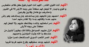 صورة دعاء لفلسطين