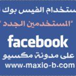 استعمال الفيس بوك , تعلم استخدام الفيس بوك باحتراف