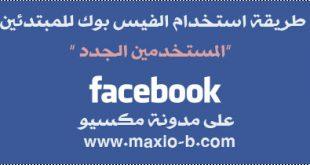صورة استعمال الفيس بوك , تعلم استخدام الفيس بوك باحتراف