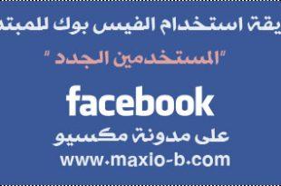 صور استعمال الفيس بوك , تعلم استخدام الفيس بوك باحتراف