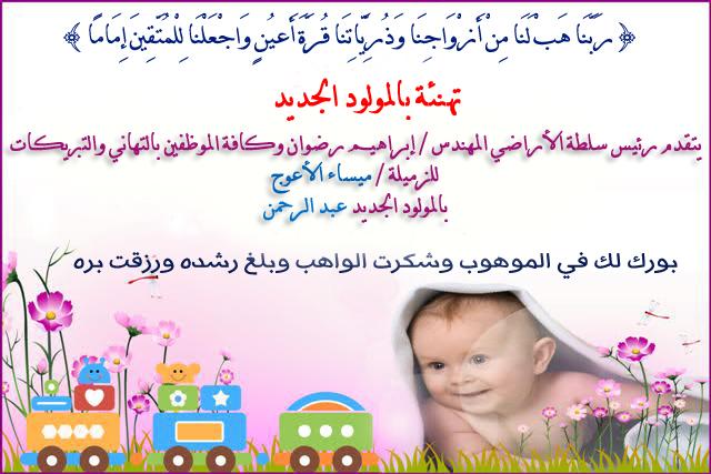 الدعاء للمولود الجديد دعاء لتهنئة المولود الجديد بيوتي