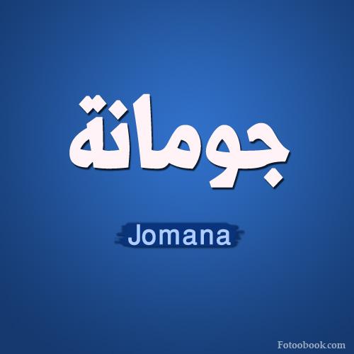 صور اسم جومانا , معنى اسم جومانا