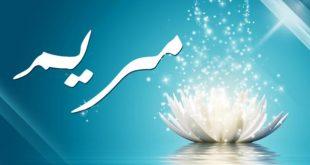 معنى اسم مريم في اللغة العربية , ما معنى اسم مريم