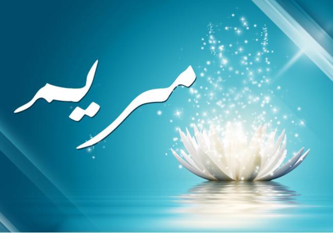 صورة معنى اسم مريم في اللغة العربية , ما معنى اسم مريم