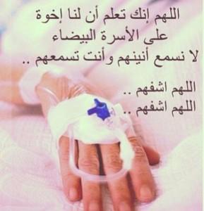 دعاء للمريضة بالشفاء