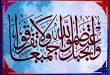 صور اول شهيد في الاسلام , بالصور اول شهيد